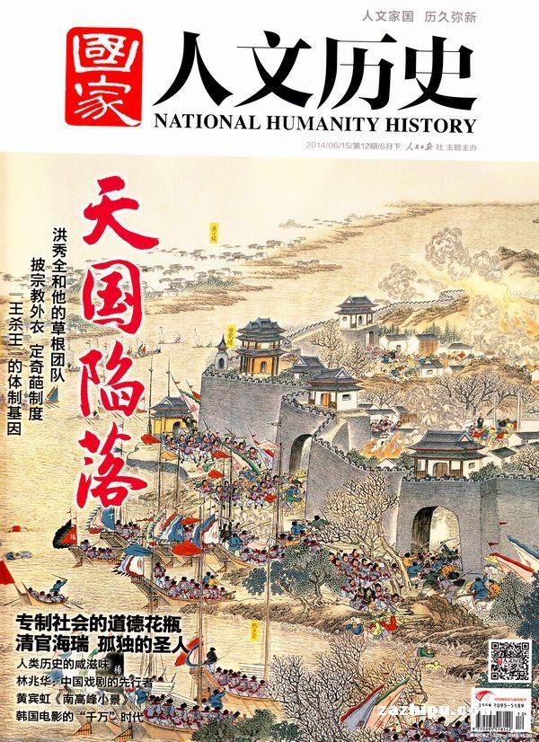 国家人文历史2014年6月第2期