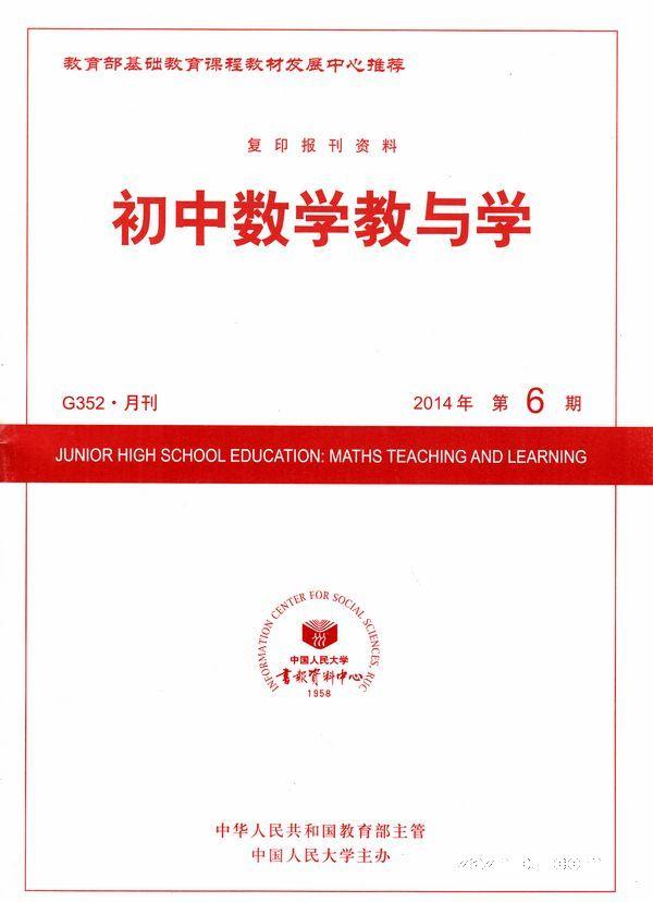 高中数学教与学2014年6月期