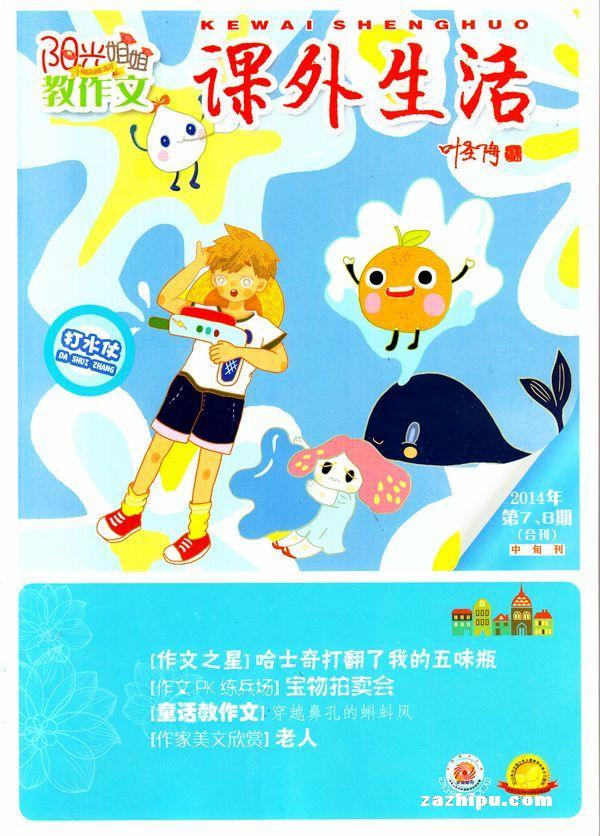 可爱日记本【小学生日记】;(7)飞翔的翅膀【幻想类作文】;(8)童诗舞台