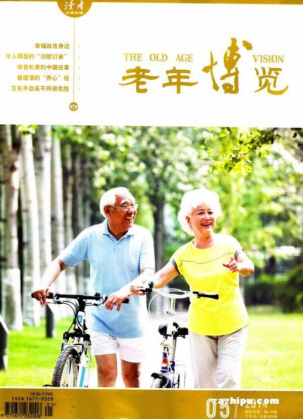 老年博览下半月生活保健2014年5月期