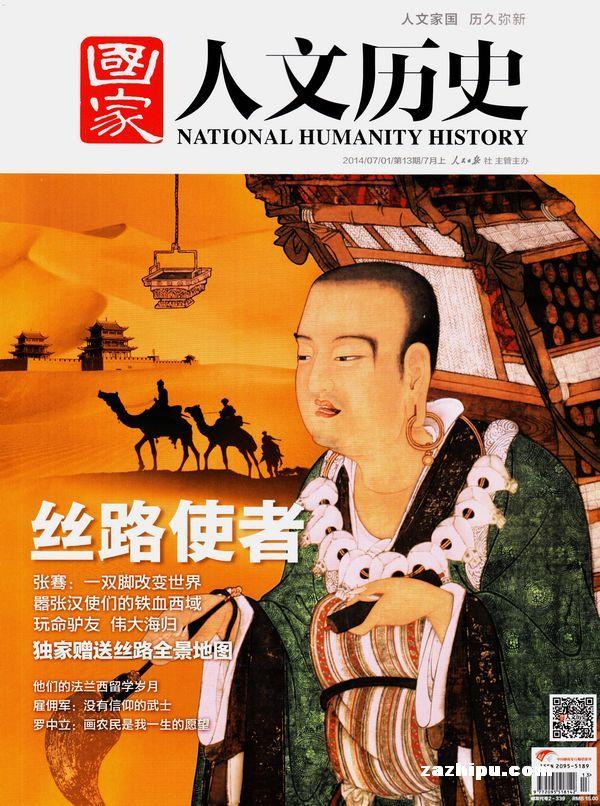 国家人文历史2014年7月第1期