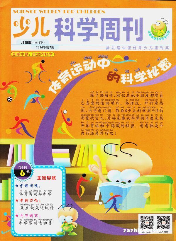 少儿科学周刊儿童版2014年7月期