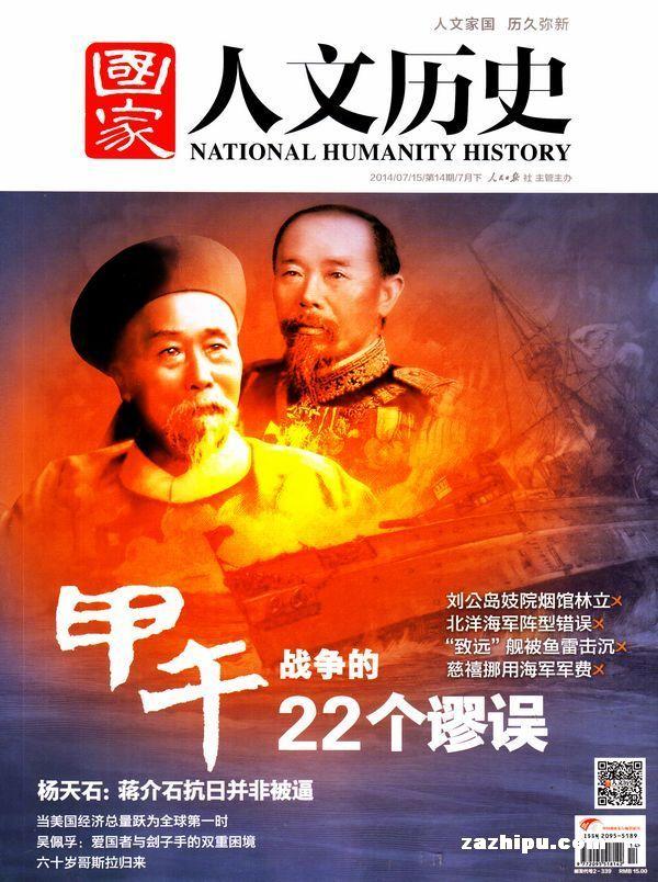 国家人文历史2014年7月第2期