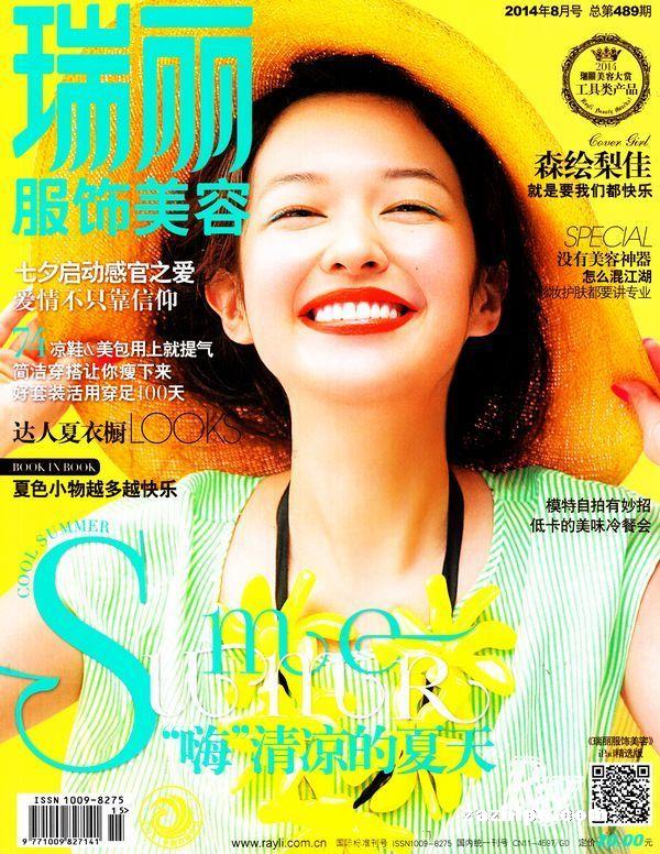 瑞丽服饰美容2014年8月期-杂志封面秀,精彩导读,杂志
