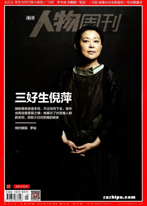 南方人物周刊2014年7月第5期封面图片-杂志铺