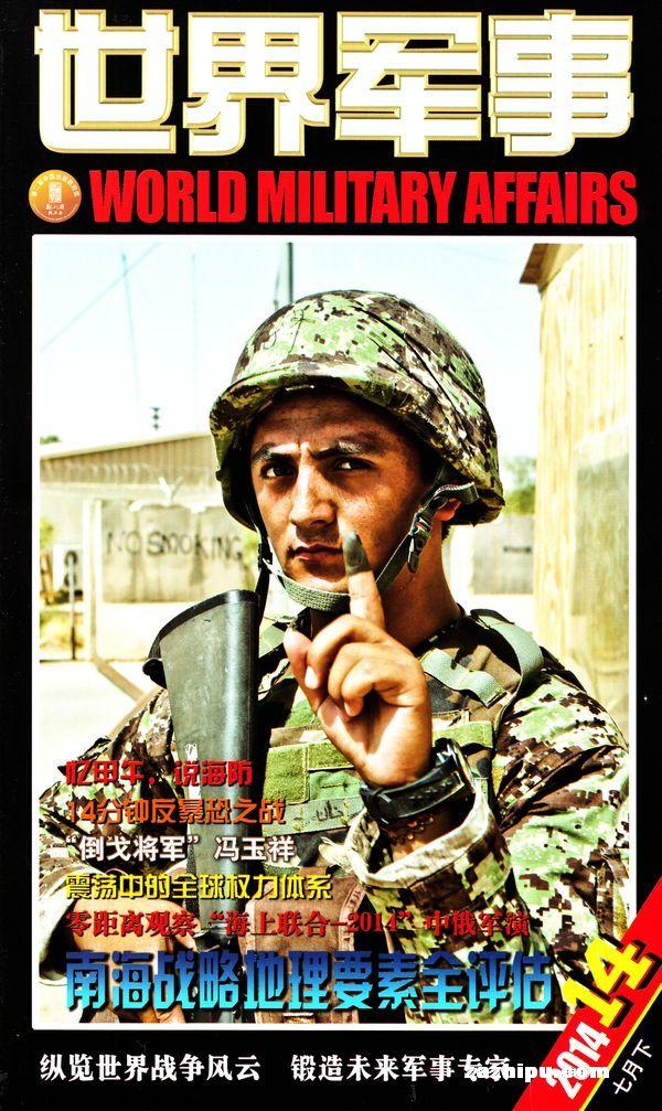 世界军事2014年7月第2期-杂志封面秀,精彩导读,杂志铺