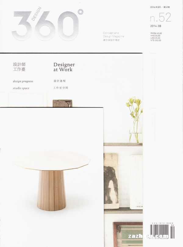 design 360°观念设计杂志2014年8月(52期)图片