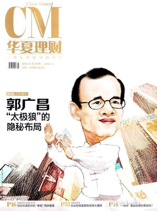华夏理财30天_华夏理财2014年8月第2期