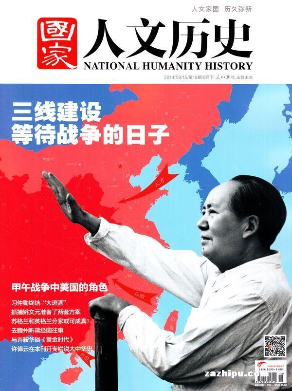 国家人文历史2014年9月第2期