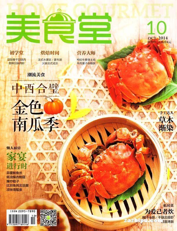美图片2014年10月期食堂泥鳅-杂志铺zazhipu.封面美食南山图片