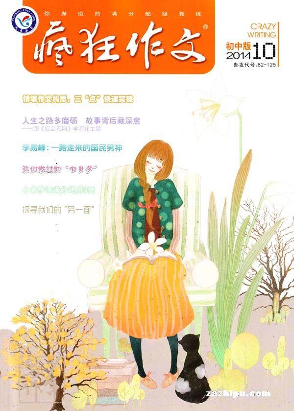 a作文作文初中版2014年10月期图片初中-封面铺杂志那个郑州市好图片