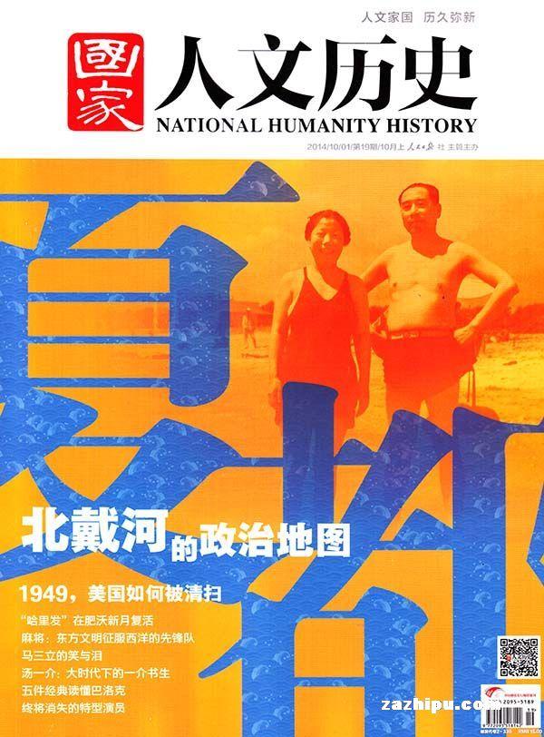 国家人文历史2014年10月第1期