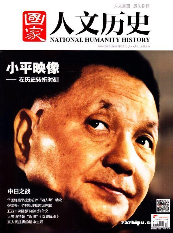 国家人文历史2014年9月第1期
