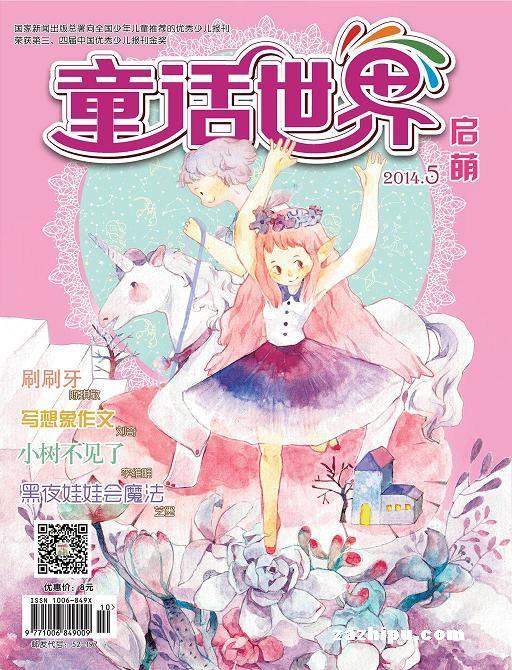 童话世界5月期封面