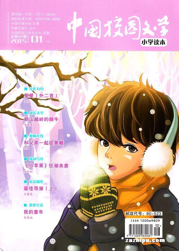中国校园文学小学版2015年1月期封面-杂志封面秀,精彩