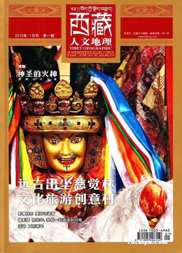 西藏人文地理2015年1月期(1期)-杂志封面秀,精彩导读
