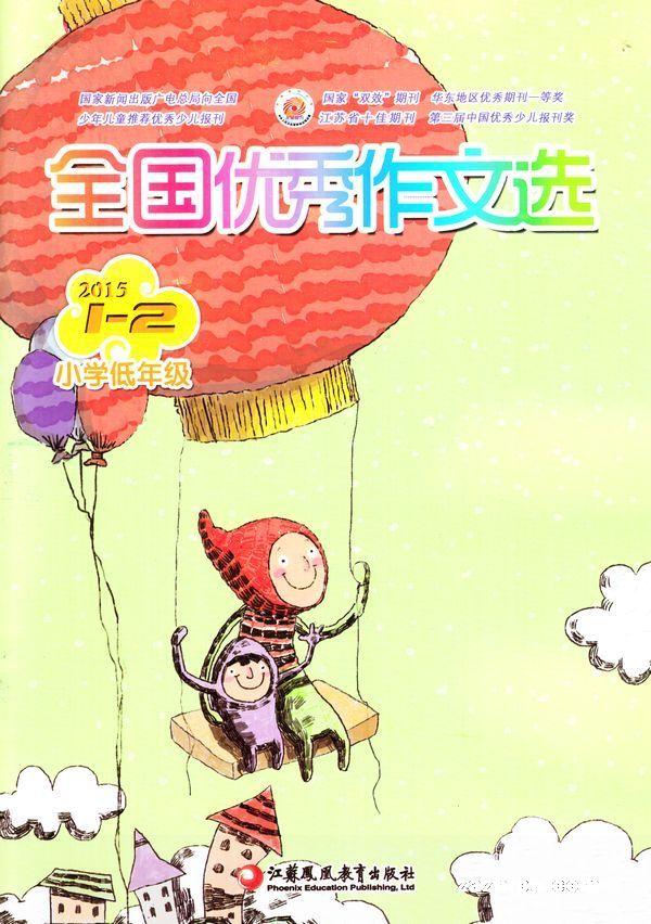 015年1-2月期-杂志封面秀