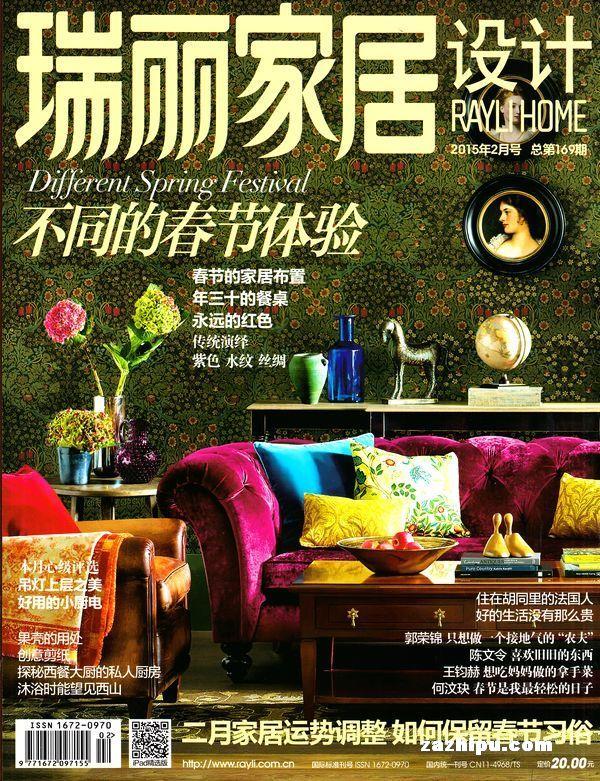 瑞丽家居2015年2月期封面图片-杂志铺zazhipu.com-的