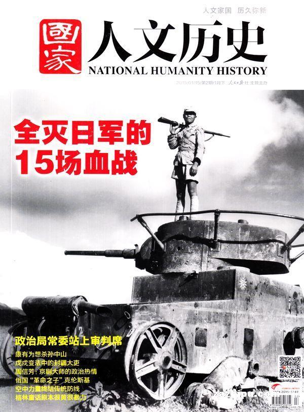 国家人文历史2015年1月2期