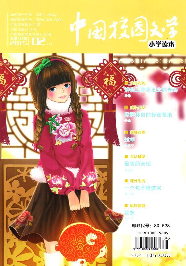中国校园文学小学版2015年2月期封面