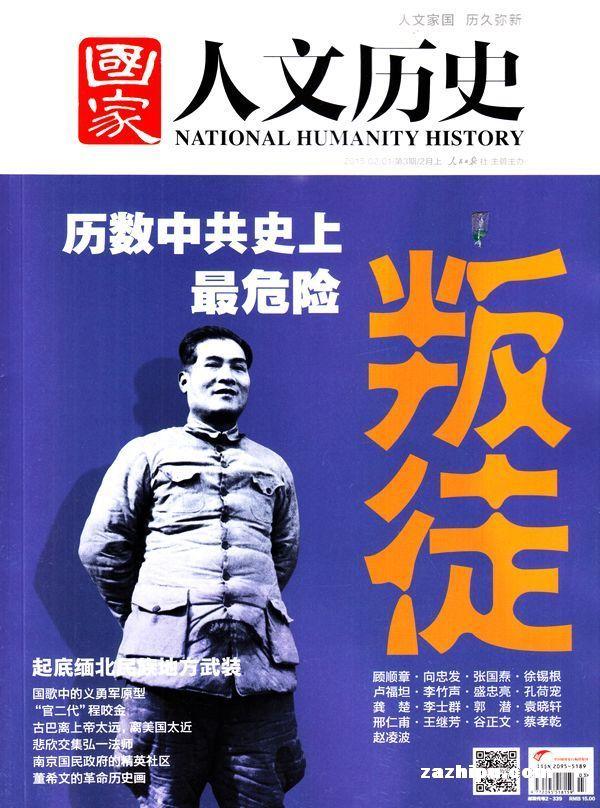 国家人文历史2015年2月1期