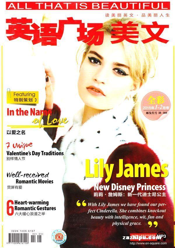 1月期-杂志封面秀