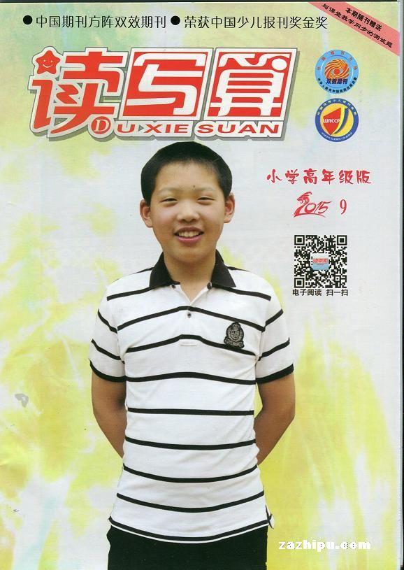 读写算封面高年级版南山图片学区-小学铺zazh小学杂志封面路图片
