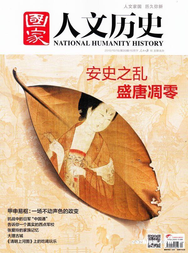 国家人文历史2015年10月第2期