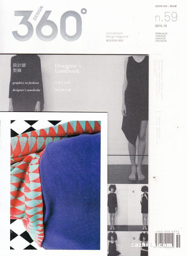 design 360°观念设计杂志2015年10月期图片