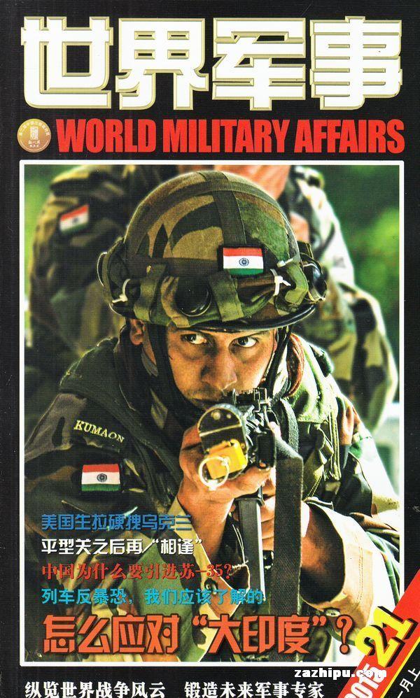 世界军事2015年11月第1期-杂志封面秀,精彩导读,杂志