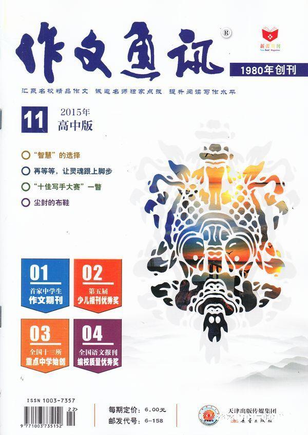 作文通讯高中版2015年11月期-杂志封面秀,精彩导读,铺