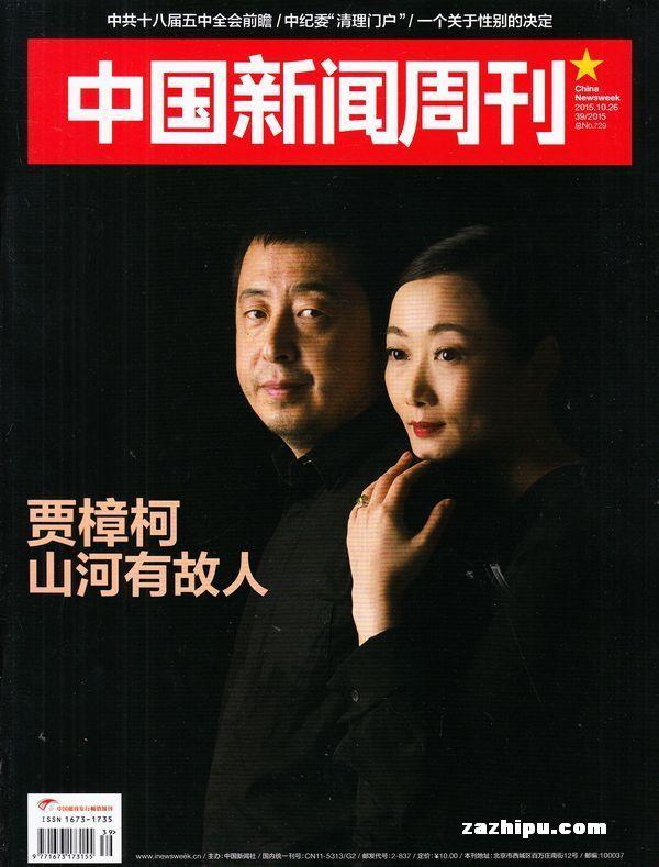 中国新闻周刊2015年10月第4期