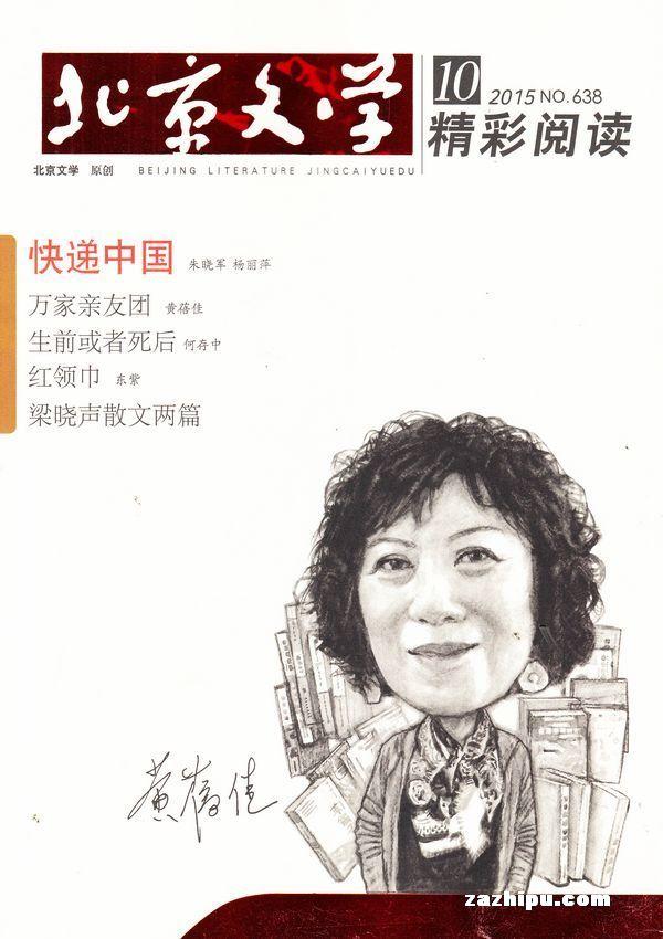 北京文学2015年10月期-杂志封面秀,精彩导读,杂志铺