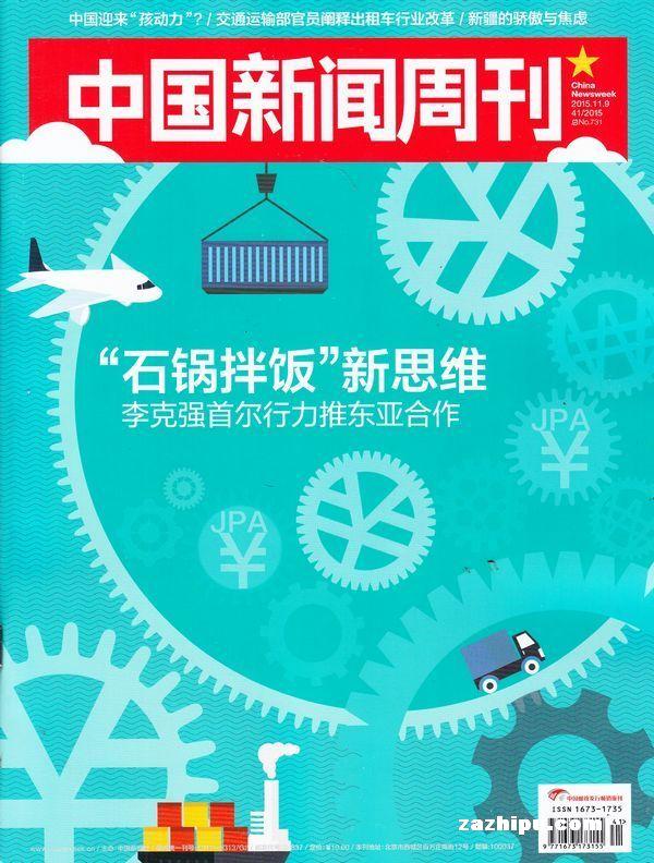 中国新闻周刊2015年11月第2期