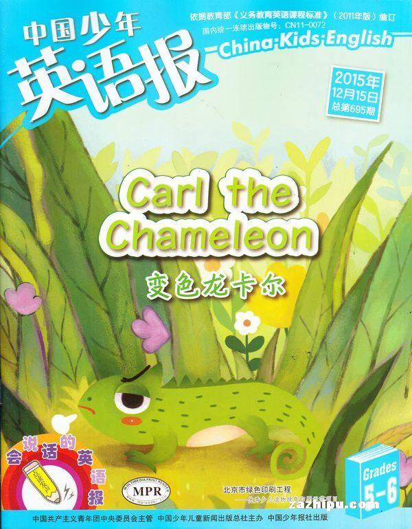 中国少年英语报五六年级版2015年12月期