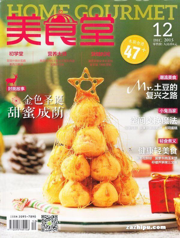 美杂志2015年12月期图片食堂-广场铺zazhipu.美食湾湛江金沙封面图片