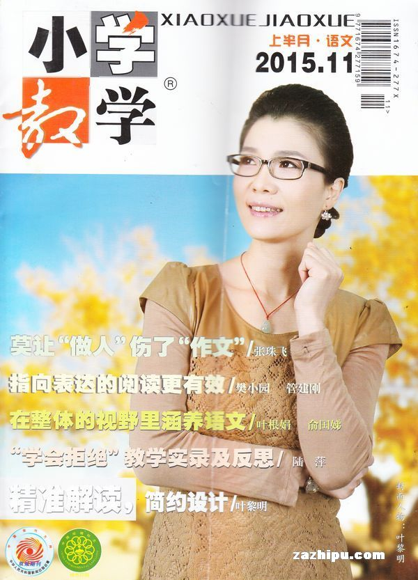 小学教学语文版2015年11月期封面图片-杂志铺zazhipu