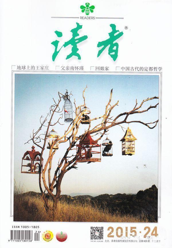 读者下半月刊2015年12月期