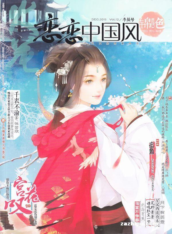 戀戀中國風錦色2015年12月期圖片