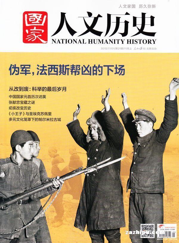国家人文历史2015年11月第1期