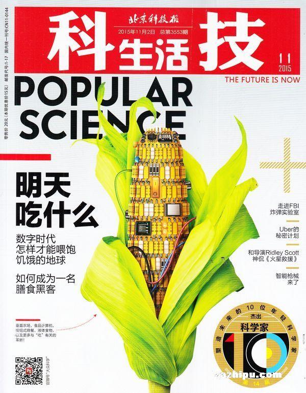 科技生活2015年11月期-杂志封面秀,精彩导读,杂志铺