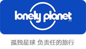 孤独星球品牌