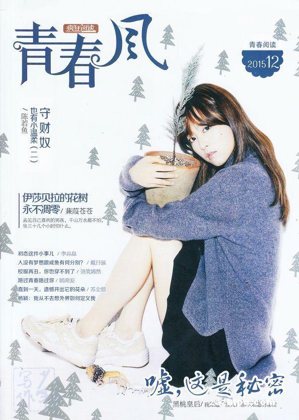 青春风青春阅读2015年12月期封面图片-杂志铺zazhipu.