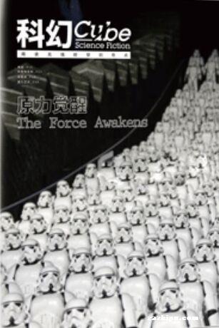 科幻1期封面