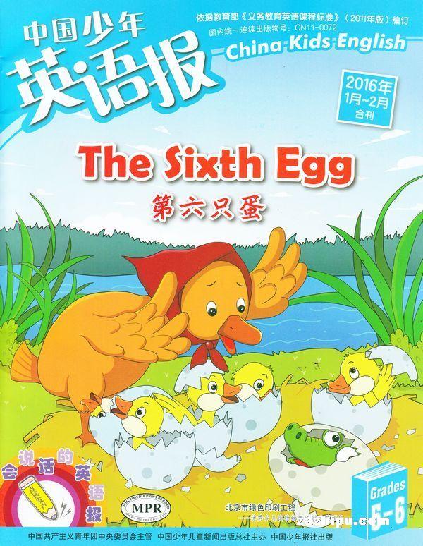 中国少年英语报五六年级版2016年1 2月期