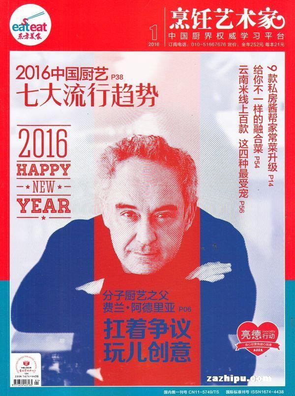 东方封面(烹饪艺术家)2016年1月期-美食美食秀熊猫金街杂志图片
