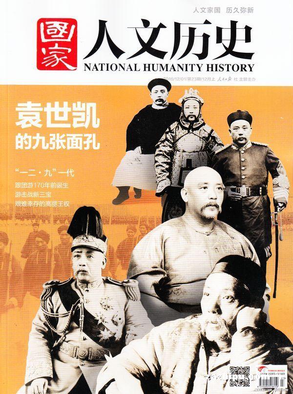 国家人文历史2015年12月第1期