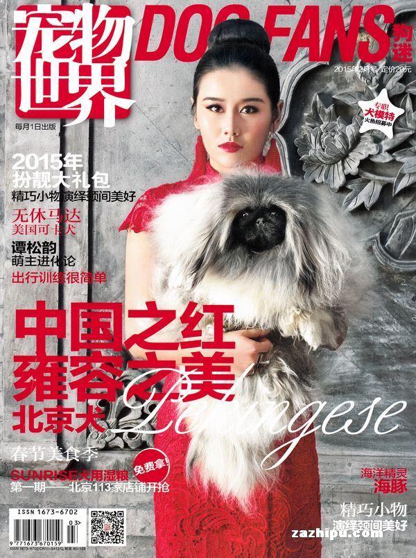 宠物世界(狗迷)2015年2月期-杂志封面秀,精彩导读,铺