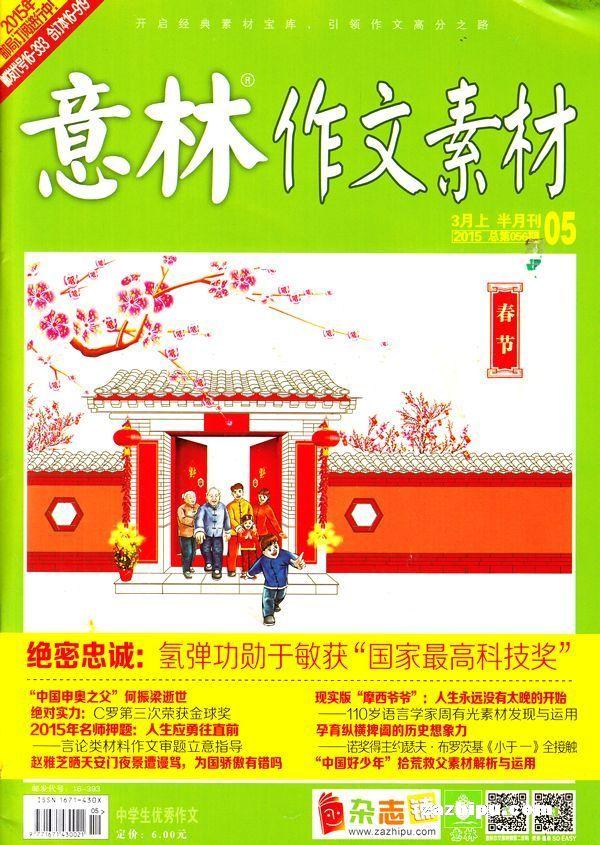 意林作文素材2015年3月第1期 800学生跪拜父母,且慢指责 也许是中国几千年的传统文化留下的印痕太深了,什么事都能扯出一段沉痛的历史来。说服饰人们马上联想到长袍马褂,说三字经就想到摇头晃脑的科举时代。800学生呼啦啦拜倒在父母面前,的确很容易让人与君君臣臣、父父子子的愚忠愚孝联系在一起。 .