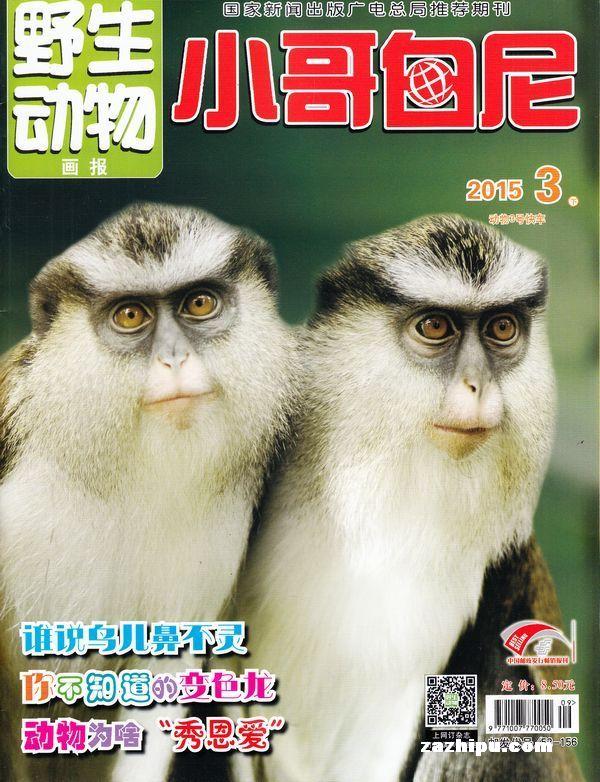 小哥白尼野生动物画报2015年3月期